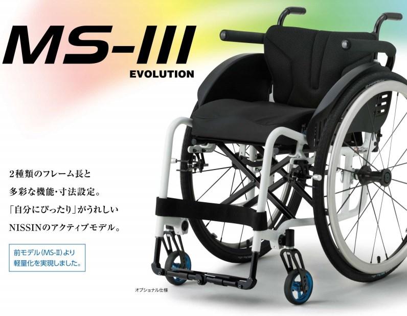 日進医療器MS-3